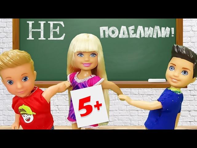 Барби про Школу Не поделили новую ученицу Мультик Барби школьные истории куклы