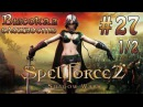 Прохождение SpellForce 2: Shadow Wars (серия 27 1/2) Репутация клана