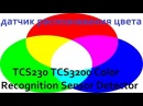 Arduino датчик распознавания цвета TCS230 TCS3200 Color Recognition Sensor Detector Android