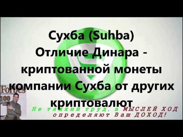 Сухба Suhba Отличие Динара криптованной монеты компании Сухба от других криптовалют
