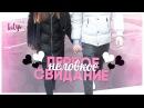 Видео с НИКИТОЙПервое неловкое свидание