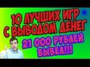 💥Лучшие игры с выводом денег 2018 🤑Вывел 21000 рублей с платящих игр на Яндекс Деньги и Payeer