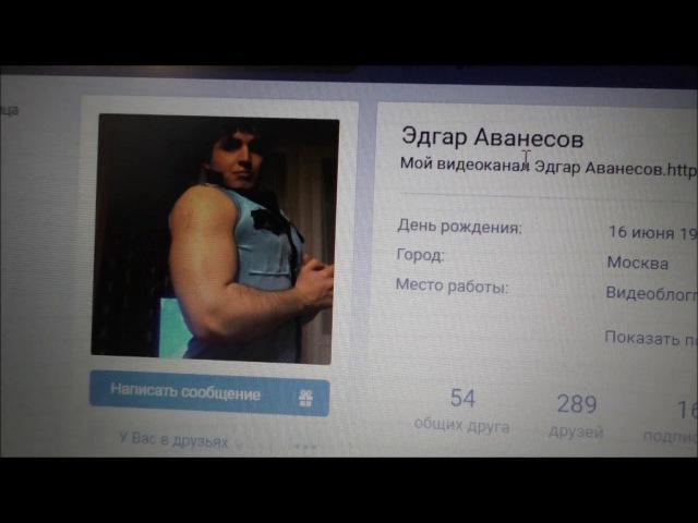 Видеоблоггер и актер Эдгар Аванесов реклама Кирилл Кириллов