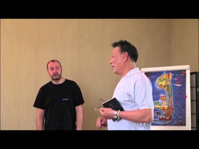 Семинар мастера Ли Гунчэна (2013) часть 06