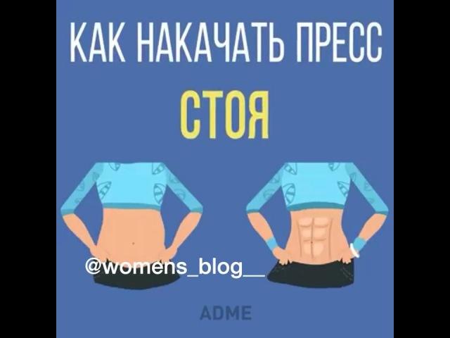 """ЖЕНСКИЙ ЖУРНАЛ👸🏼 on Instagram: """"КАЧАЕМ ПРЕСС СТОЯ 🔥🔥👍🏽 _ Подпишись на нас - @womens_blog__..."""