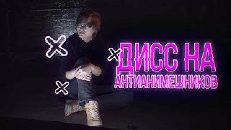 Rimus - Дисс На Анти-Анимешников (Post Malone x 21 Savage – rockstar cover)