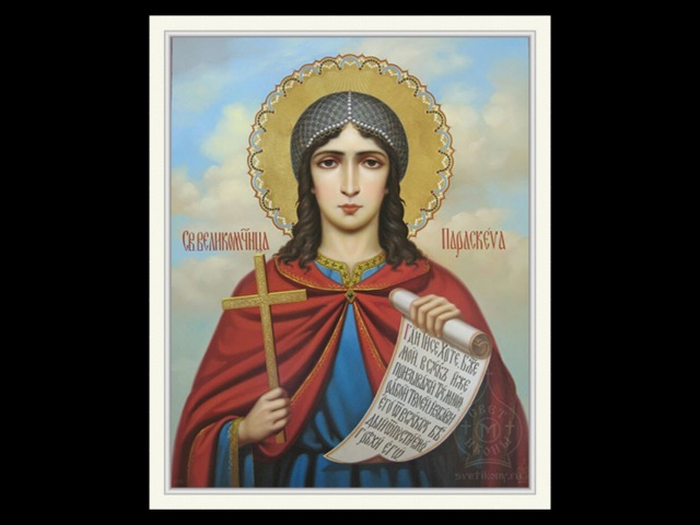 Святая великомученица Параскева Пятница - 10 ноября - Православный календарь.