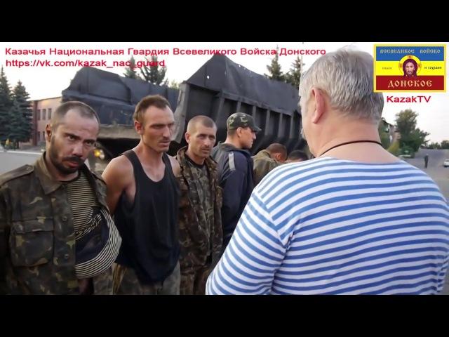Взятые в плен Украинские солдаты