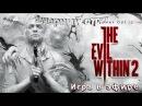 Прохождение The Evil Within 2 на русском 6