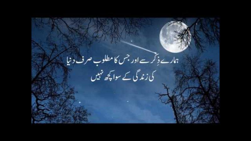 Very Beautiful Quran Heart touching Surah An Najm with Urdu Translation HD