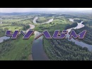 широка Чулым-река и красивы берега