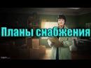 Escape from Tarkov Планы снабжения