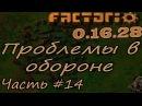 Factorio 0 16 28 марафон мира смерти с урезанными ресурсами Прохождение на хардкоре 14