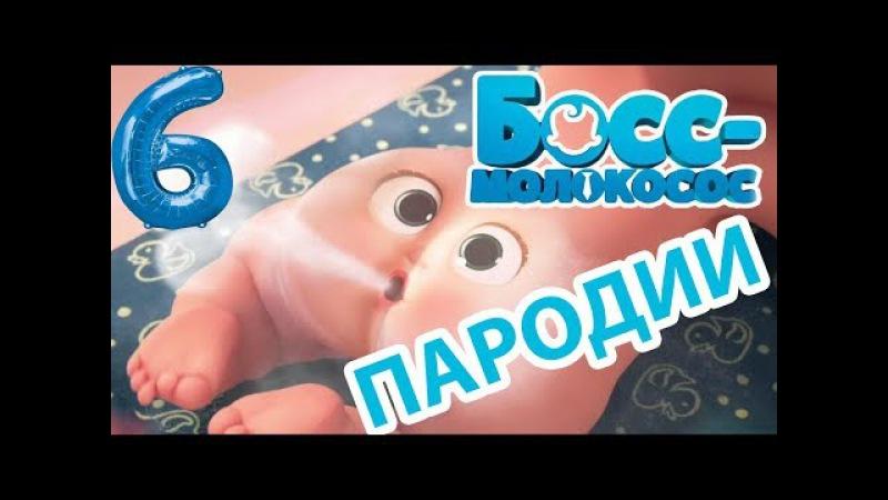 БОСС МОЛОКОСОС ПРИКОЛЫ 6: THE BOSS BABY [YTP]