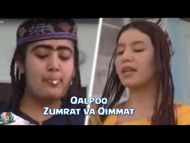 Qalpoq - Zumrat va Qimmat   Калпок - Зумрат ва Киммат (hajviy ko'rsatuv)