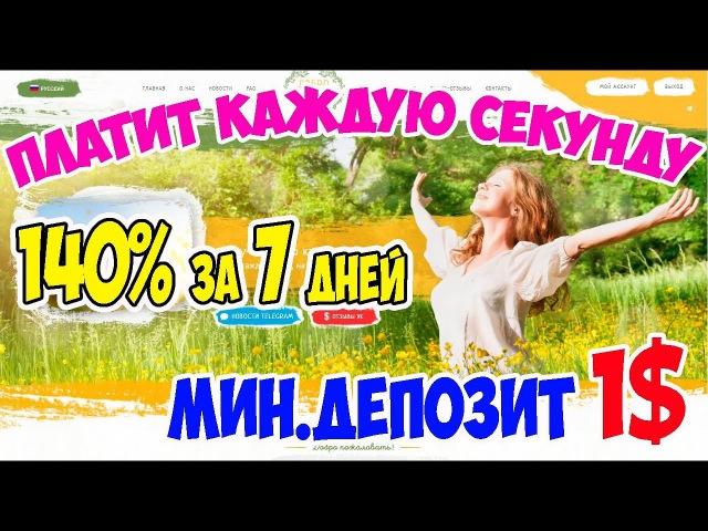 Dobro-father - ПРОВЕРЕННЫЙ АДМИН, ДЕПНУЛ 40$