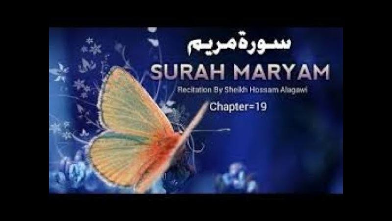 Surah Mariyum مريم Quran's Beautifull Recitation Chapter 019