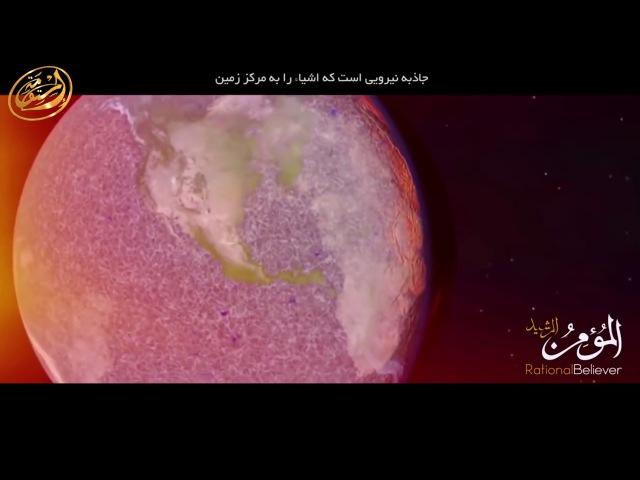 Чудеса Корана: гравитация и динамическая природа Космоса