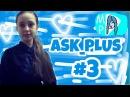 ASK_PLUS 3 MASHKA PLUS