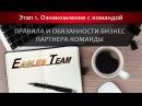 Правила и обязанности бизнес партнера команды Eagles Team