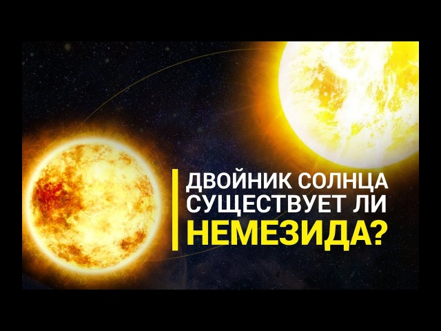 Двойник Солнца Существует ли Немезида