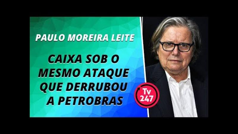 PML Caixa está sob o mesmo tipo de ataque que derrubou a Petrobras