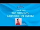 Прямой эфир / Как получить вдохновение жизни / Сергей Чернычко