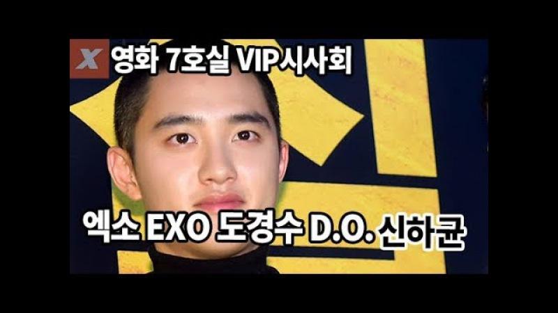 영화 '7호실' VIP 시사회…엑소 EXO 도경수 '부끄러운 표정으로 파이팅'