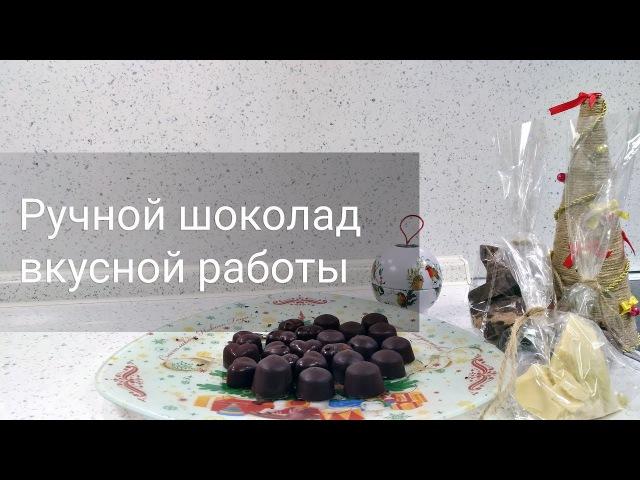 Тёмный шоколад ручной работы и конкурс репостов от друзей!