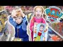 Влог. Покупаем игрушки Щенячий Патруль. Маршал, Зума, Скай. Видео для детей
