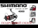 Полный обзор 16 Shimano Stradic Ci4 4000. Тюнинг.