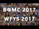 Гимн Всемирного фестиваля молодёжи и студентов 2017