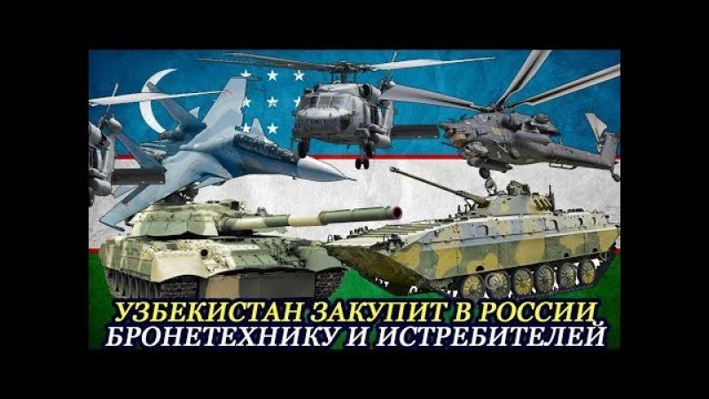 Узбекистан закупит в России бронетехнику и истребители Су 30СМ