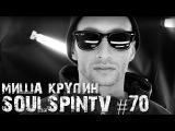 МИША КРУПИН SOULSPINTV #70 rap.ua