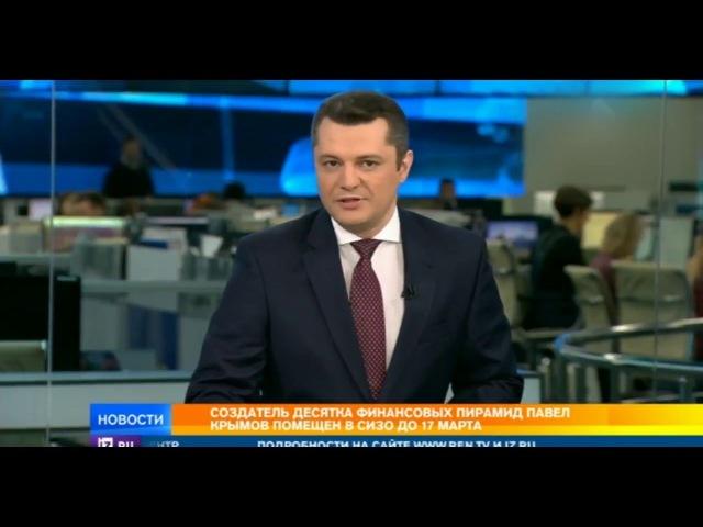 Задержан организатор Questra World, AGAM и Forex Trend Павел Крымов. Репортаж РЕН ТВ
