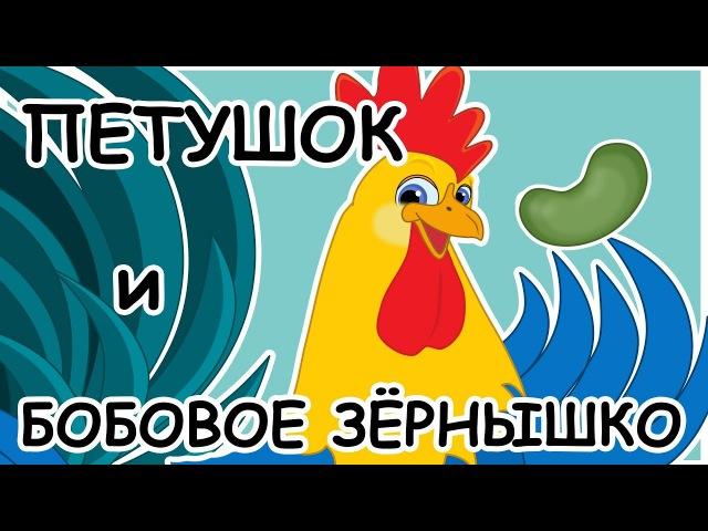 Русские народные сказки - Петушок и бобовое зернышко