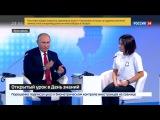 Новости на «Россия 24» • Открытый урок с Владимиром Путиным. Полное видео
