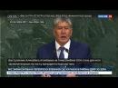 Новости на Россия 24 Алмазбек Атамбаев с трибуны ООН подвел итоги своего президентства