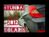 Hyundai Solaris 2012/ Тачка для твоей девахи