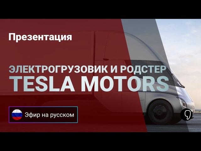 Презентация сумасшедших Tesla semi и Tesla roadster на русском (прямой эфир, дубль два)