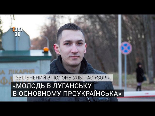 «Молодь в Луганську в основному проукраїнська» — звільнений з полону ультрас »Зорі»