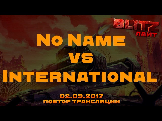 International vs No Name Блиц №12 Мосты (Light, CTF) 02.09.2017