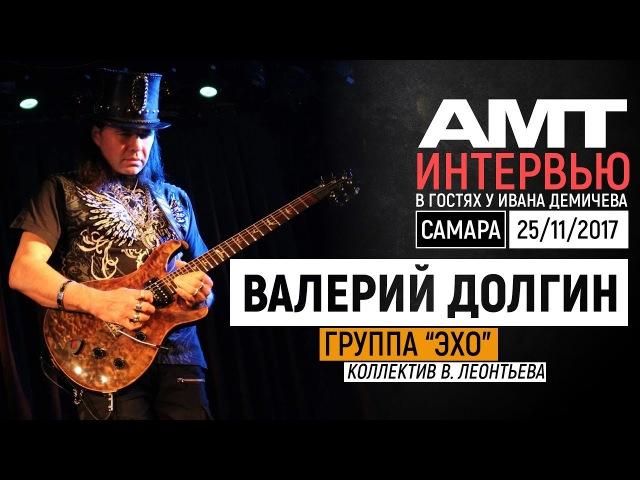 Валерий Долгин: интервью в Самаре (25/11/17)