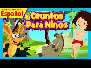 El Libro de la Selva, el zorro y las uvas y El caballo perezoso || Ceuntos Para Ninos - Espanol