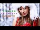 Новогодняя Супердискотека 2018. Русский Хит - Лучшие клипы 2018 Часть 1
