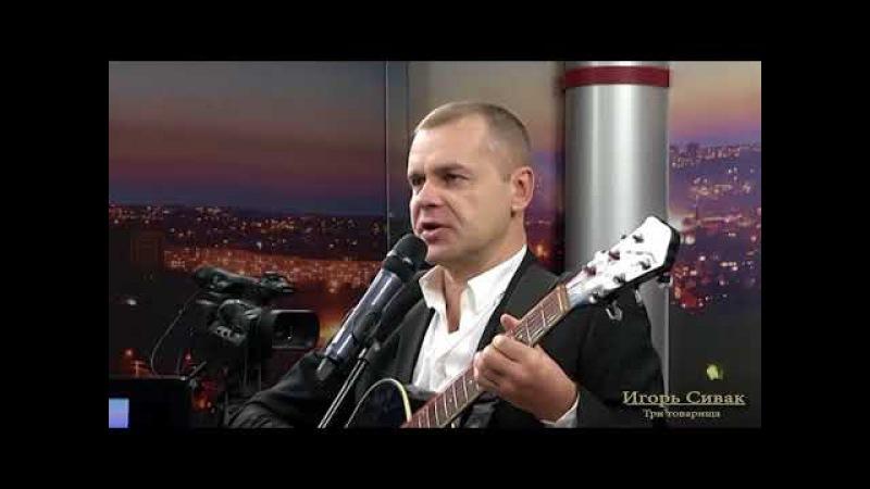 Игорь Сивак Три товарища (LIVE) ТВ FM Симферополь 2017