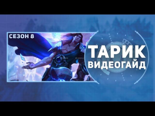 ARCHIE2B - ГАЙД ПО ТАРИКУ
