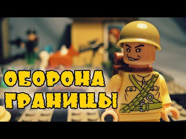 LEGO Самоделка - Оборона Границы
