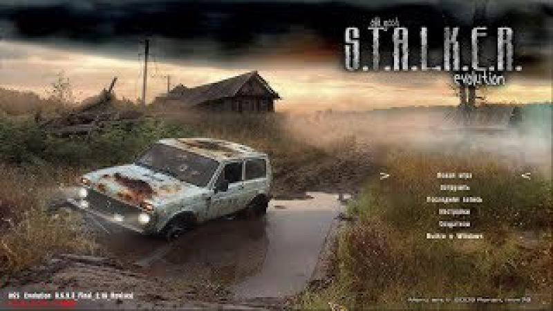 S.T.A.L.K.E.R.: Тень Чернобыля OGSE 0.6.9.3