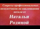 Секреты профессиональных позолотчиков в наклеивании потали. Университет Декупажа. Наталья Родина